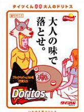 doritos_japan.jpg
