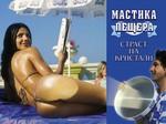 mastika_aphrodisiac.jpg